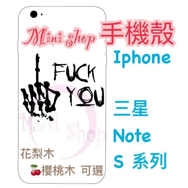 花梨木 櫻桃木 手機殼 Iphone 三星 Note S 系列 手指