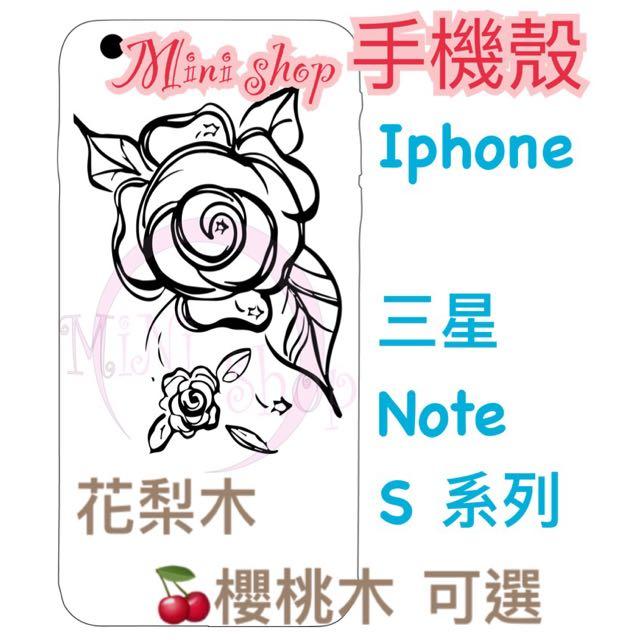 花梨木 櫻桃木 手機殼 Iphone 三星 Note S 系列 玫瑰