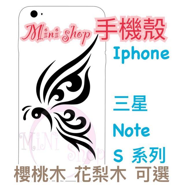花梨木 櫻桃木 手機殼 Iphone 三星 Note S 系列 蝴蝶