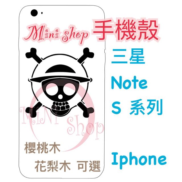 花梨木 櫻桃木 手機殼 Iphone 三星 Note S 系列 海賊王 旗幟
