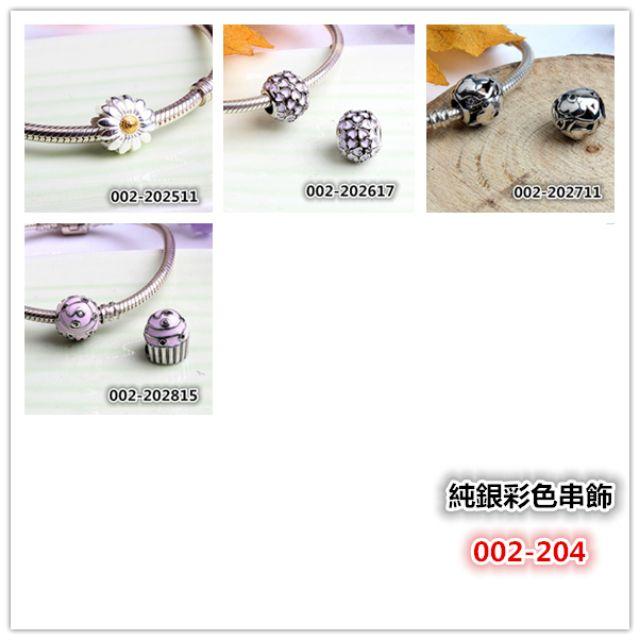 預購 S925 純銀彩色串飾 002-204  202511/202617/202711/202815