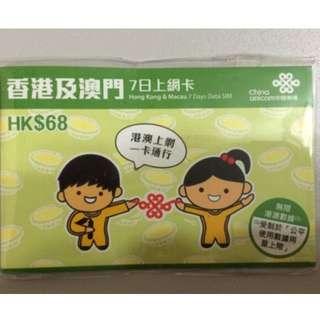 中國聯通 港澳7日無限上網 (1GB流量超過降速~ 可增值)