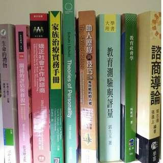 心理學與教育類相關用書