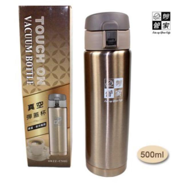 妙管家-真空彈蓋杯/保溫杯/保冷杯-不銹鋼材質-金色(500ml)