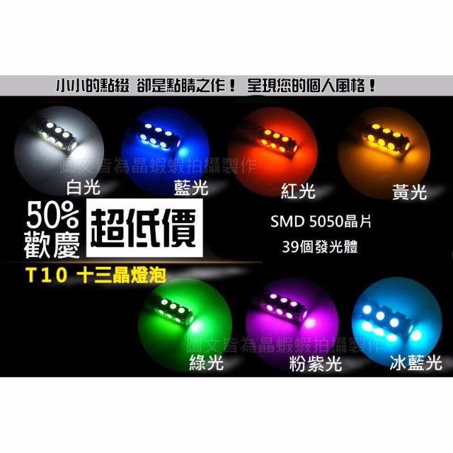 晶蝦蝦(滿5送1) LED T10 13晶 5050 SMD插泡燈、小燈、炸彈燈 定位燈 雷霆G5VJRGTRSZ新勁戰