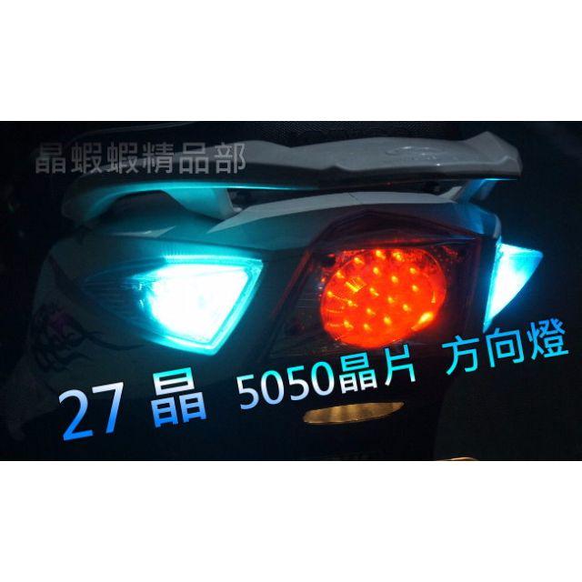 晶蝦蝦 1156 方向燈 27晶 5050晶片 LED 定位燈 RXJET雷霆GTRCUXIG5VJRGTRSZ新勁戰