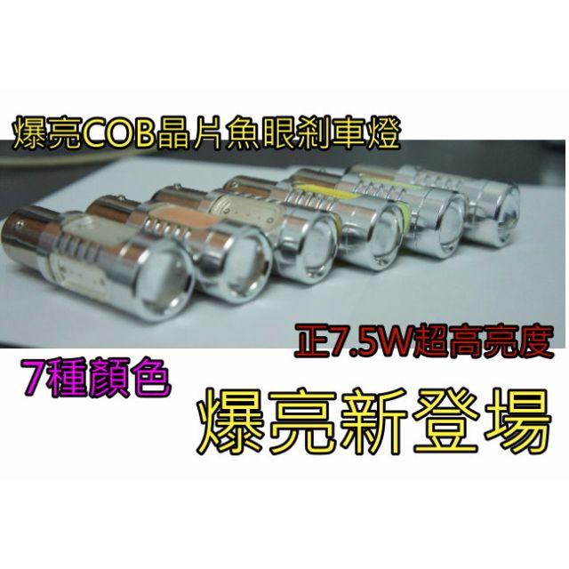 晶蝦蝦 1157雙芯魚眼煞車燈、4面COB晶片+1魚眼 7.5W LED 冰藍色 雷霆CUXIG5 RSZ 新勁戰