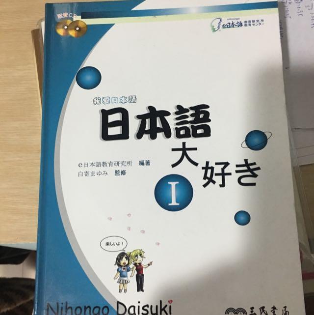 日本語大好&