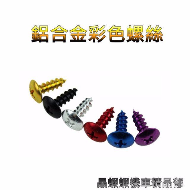 晶蝦蝦 鋁製輕量化彩色車殼螺絲 彩色螺絲 改裝螺絲 鋁合金螺絲 RX JET 雷霆 NEX GTR CUXI G5
