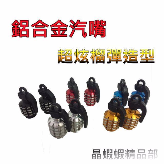 晶蝦蝦 鋁合金手榴彈造型輪胎氣嘴蓋 風嘴蓋 汽嘴蓋 汽嘴 RX JET 雷霆 NEX GTR CUXI G5