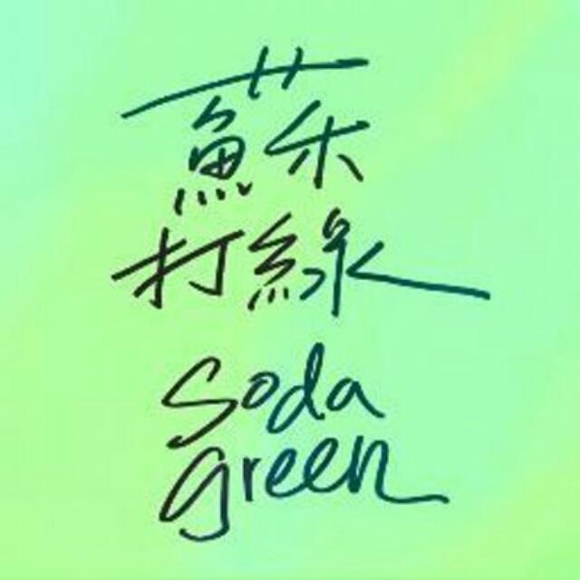 誠徵 蘇打綠 專輯ep 周邊商品