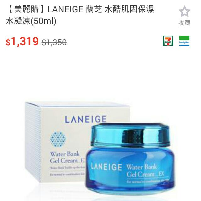 LANEIGE 蘭芝 水酷肌因保濕水凝凍(50ml)
