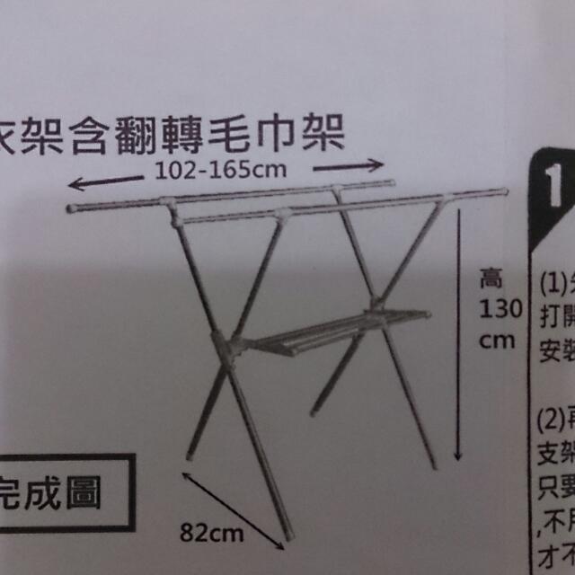 X型可伸縮曬衣架