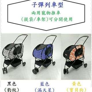 「現貨供應」台灣製《特價「2290元」》《奢華型》「子彈列車型」兩用-寵物手推車