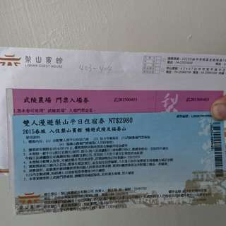 ★下殺★梨山賓館雙人平日住宿卷+武陵農場入門卷二張原價NT2,980元『特價NT2,500元』