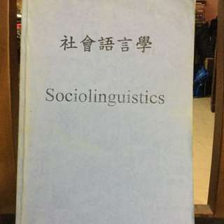 An Introduction To Sociolinguistics社會語言學