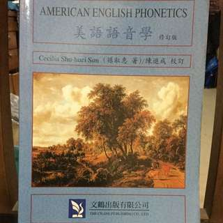 美語語音學 American English Phonetics