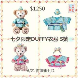 🇯🇵預購 七夕限定迪士尼DUFFY衣服S號 (不含娃娃)