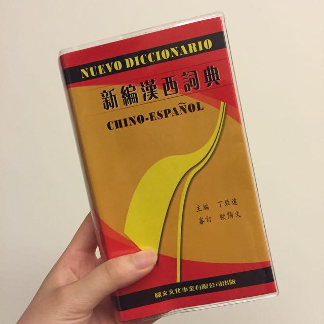 新編漢西詞典