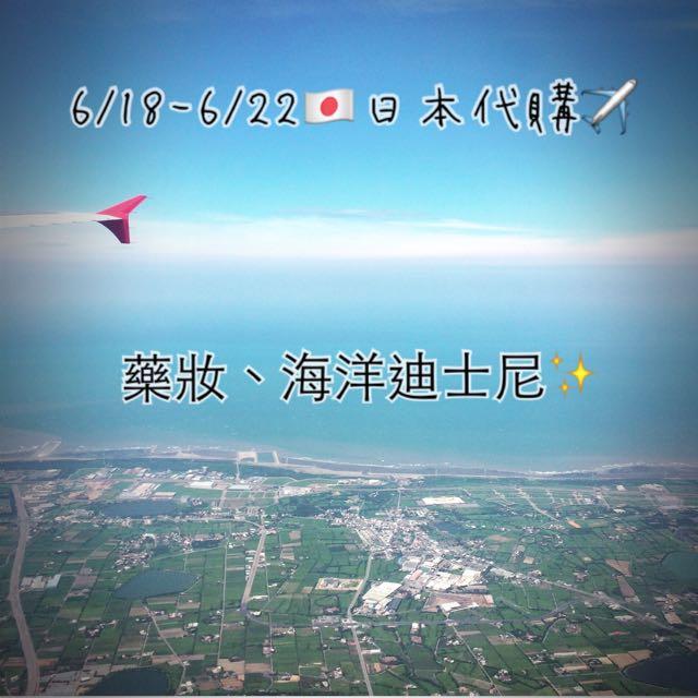日本東京代購 🇯🇵各式藥妝、零食、海洋迪士尼周邊商品代購