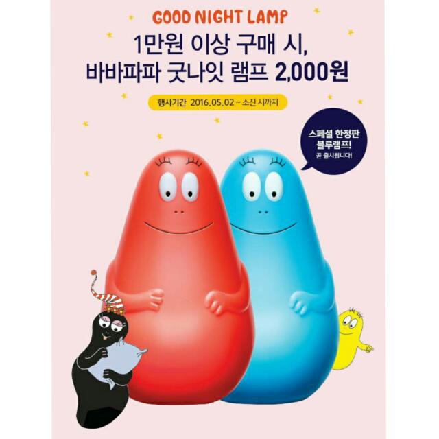 (徵) 韓國 泡泡先生 造型燈  白/粉  barbapapa