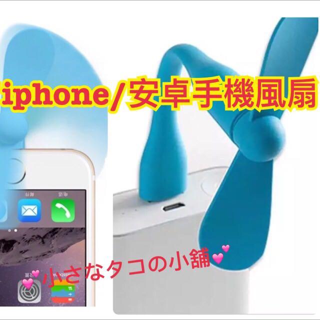 全新 現貨 USB風扇 小米USB隨身風扇 小米風扇 安卓手機小風扇 蘋果接口風扇 隨身風扇 iphone小風扇