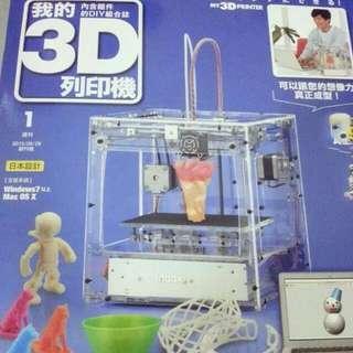 3D列印機組合系列