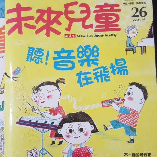未來兒童月刊26(2016.05)