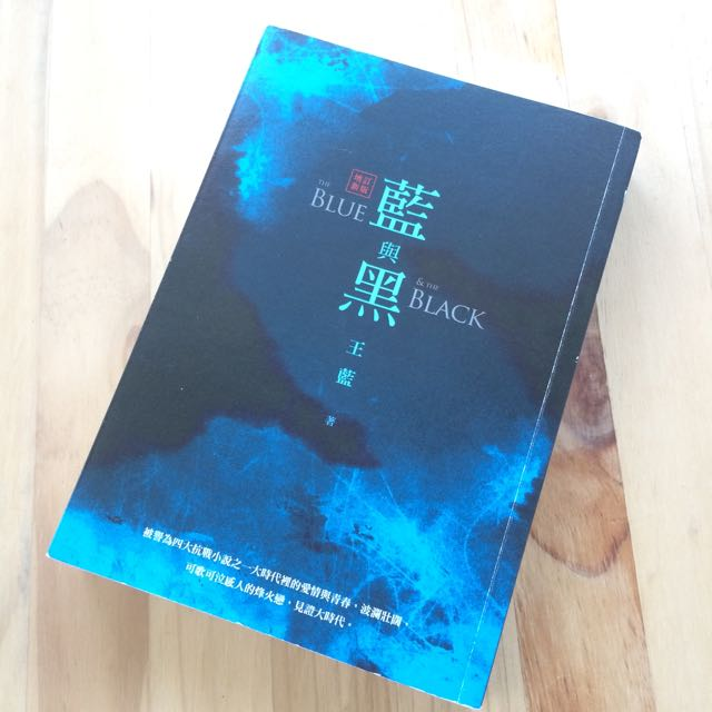 藍與黑 (增訂新版)王藍 九歌出版