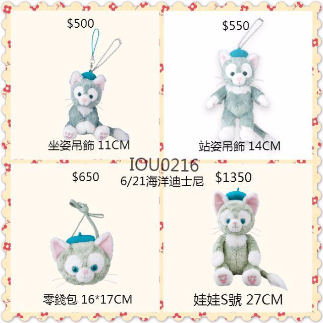 🇯🇵預購 海洋迪士尼限定 畫家貓GELATONI 周邊商品