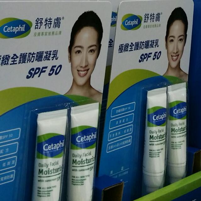 好事多新商品♡舒特膚臉部身體防曬凝乳~50ml*2入