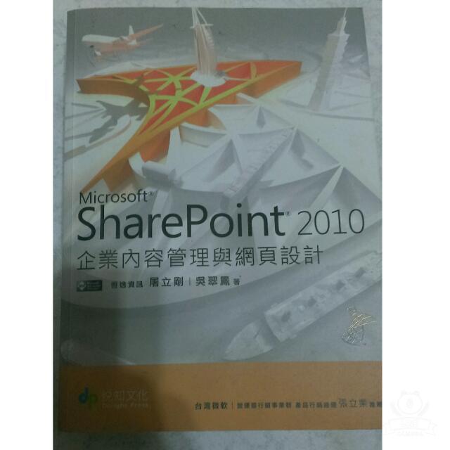 微軟 SharePoint 2010