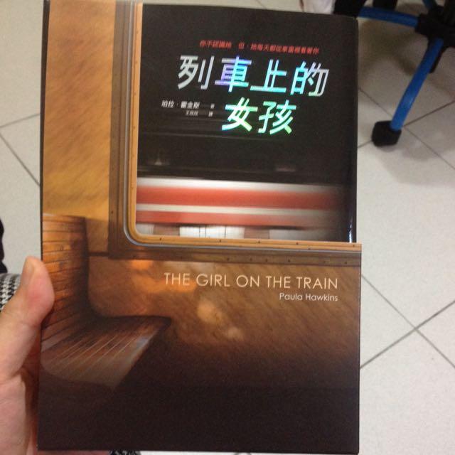 列車上的女孩暢銷小說