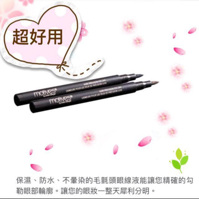 莫蒂膚 超推薦的極致眼線液筆-黑色和咖啡色 兩色可選