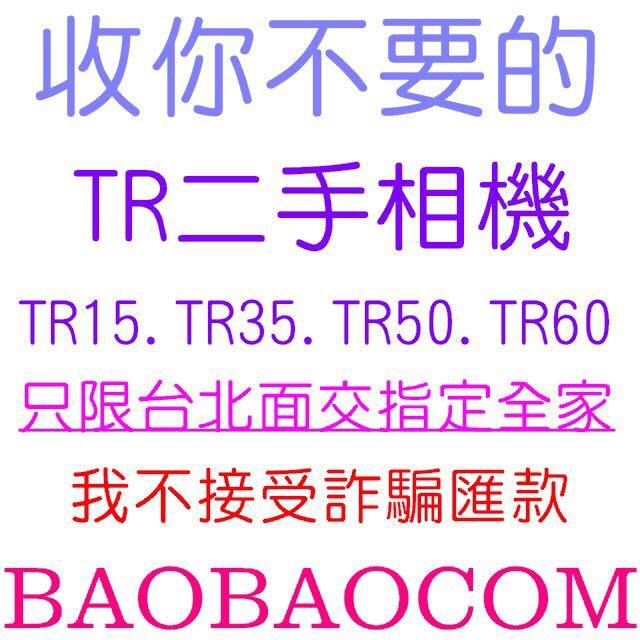 收你不要的TR 只收台灣公司貨