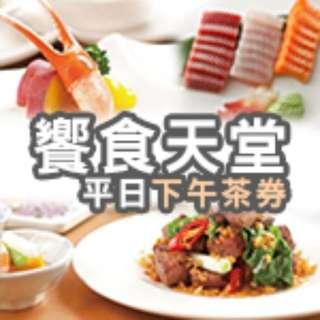 【限量】饗食天堂-平日下午茶券