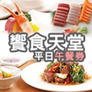 【限量】饗食天堂-平日午餐券