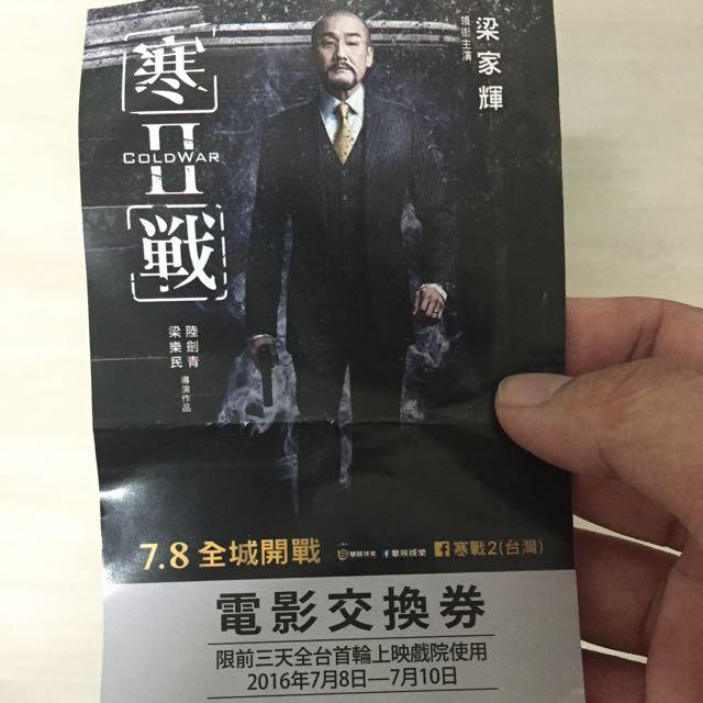 寒戰2 電影票交換券2016/7/8上映