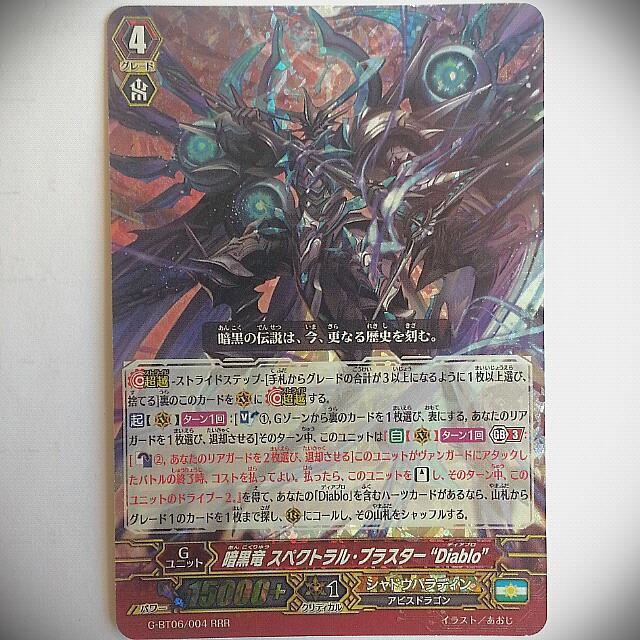 "Cardfight Vanguard Dark Dragon, Spectral Blaster ""Diablo"" RRR"