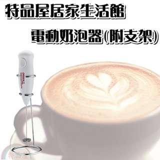【特品屋】電動奶泡器 附架 拿鐵 咖啡 拉花