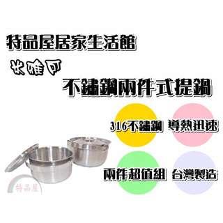 【特品屋】免運 台灣製造 手提兩件式提鍋 內含(16+19cm)導磁聚熱底特厚不鏽鋼內鍋