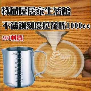 【特品屋】1000cc 刻度拉花杯  烘焙咖啡杯 奶泡杯 計量杯 不鏽鋼杯 手沖咖啡