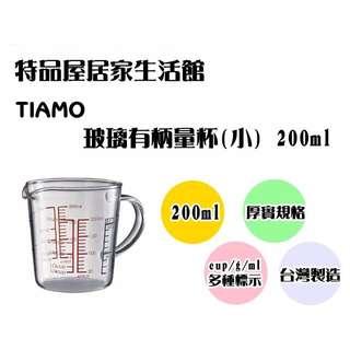 【特品屋】有刻度/玻璃量杯-200ml 油壺/調味罐/
