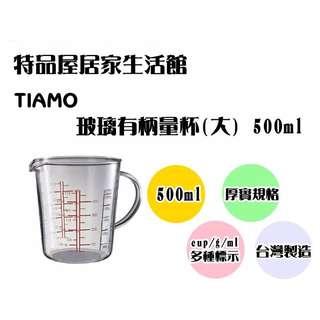 【特品屋】有刻度/玻璃量杯-500ml 油壺/調味罐/