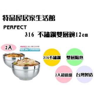 【特品屋】台灣製造 2入 316不鏽鋼雙層碗 12cm 400cc 隔熱碗 餐碗 小碗