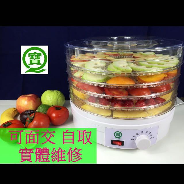 水果食物乾果機