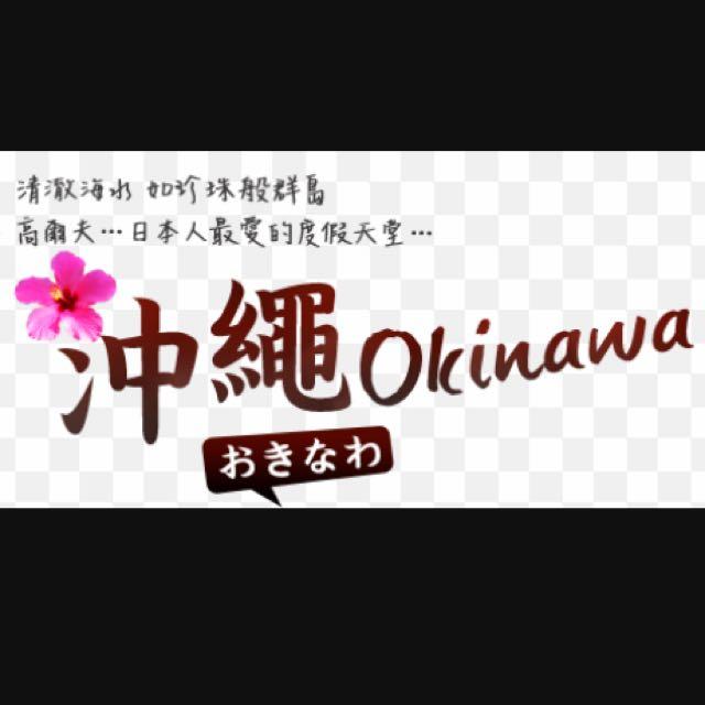沖繩代購✨✨✨