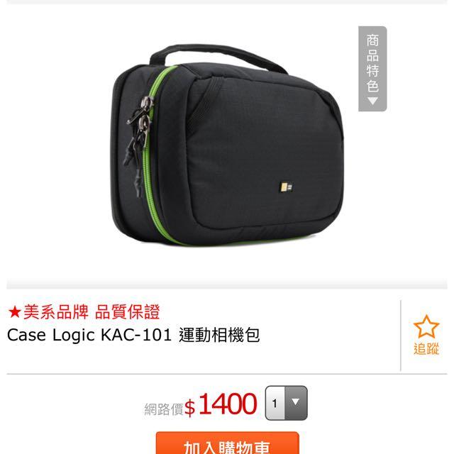 Case Logic 運動相機包