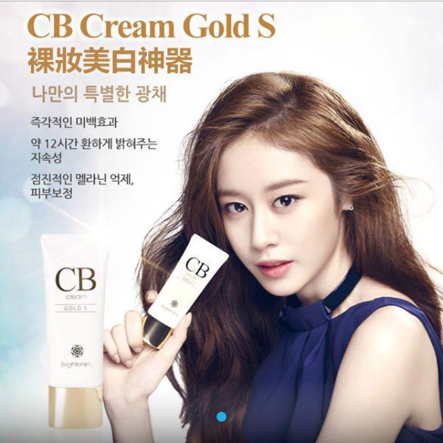 CB-cream 裸妝美白神器