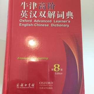 高階牛津字典